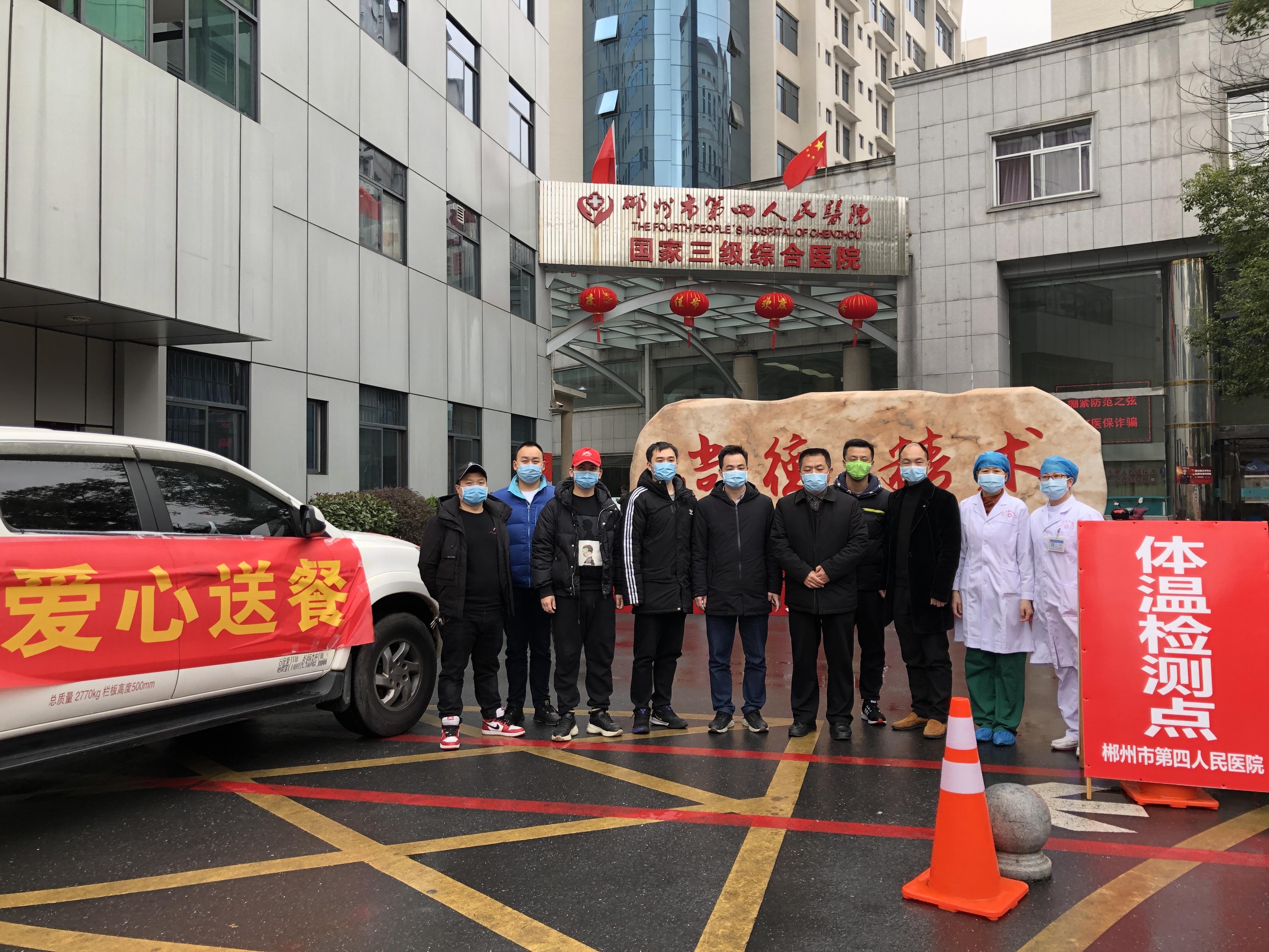 与郴州第四人民医院医护人员合影.jpg
