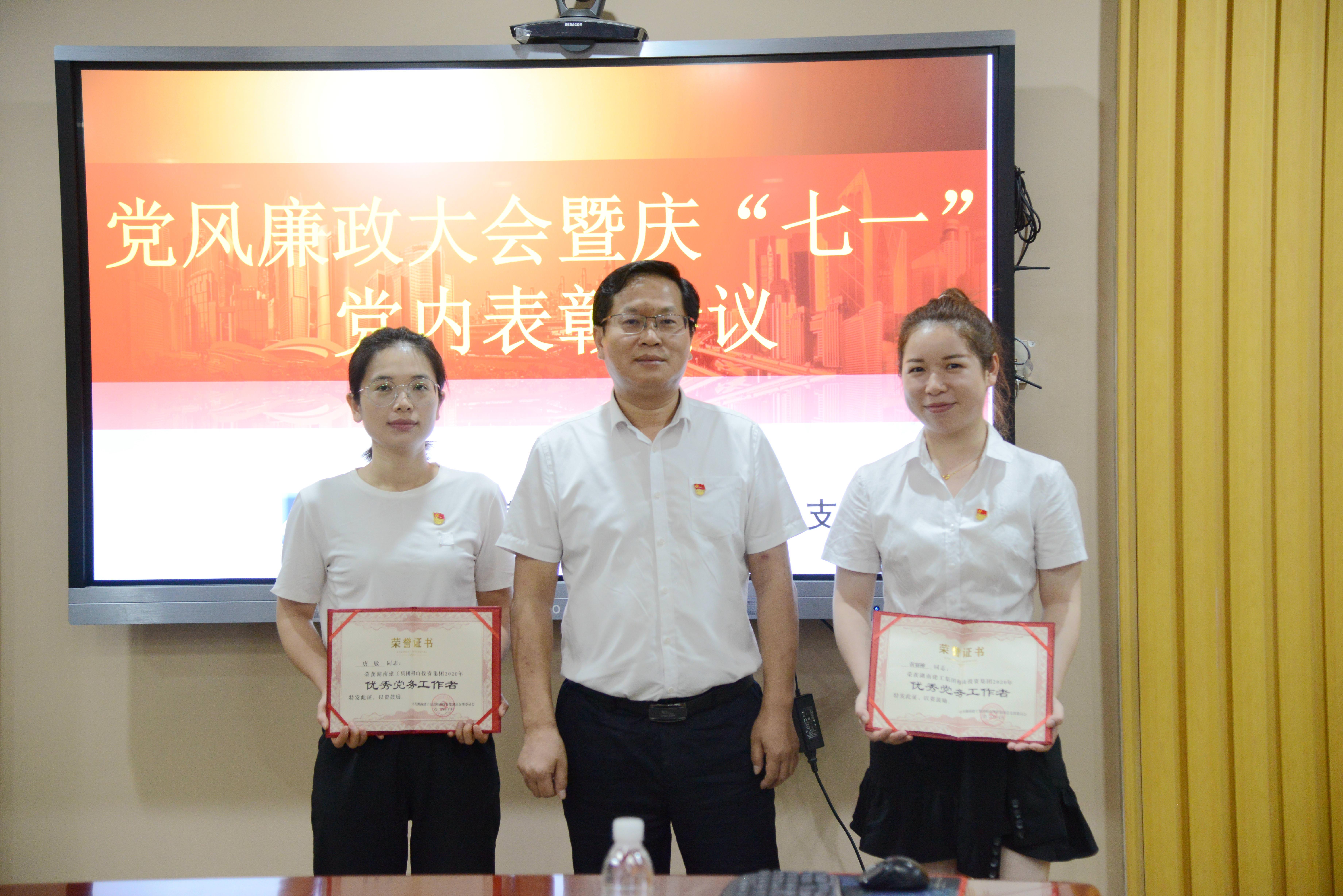 """召开2020党风廉政大会暨庆""""七一""""党内表彰会议2.JPG"""